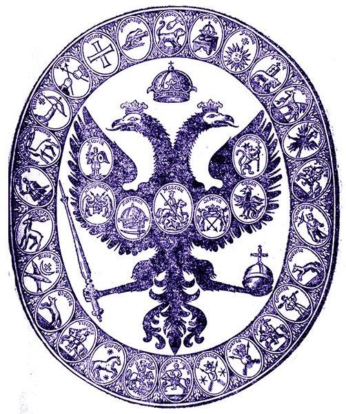 Рисунок русской государственной печати из дневника Корба И.Г. Конец XVII века