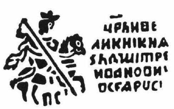 Прорисовка копейки Лжедмитрия III (вора Сидорки). Псковский денежный двор. 1612 год