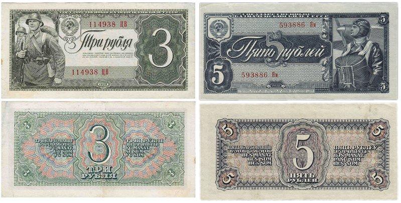3 и 5 рублей. 1938 год