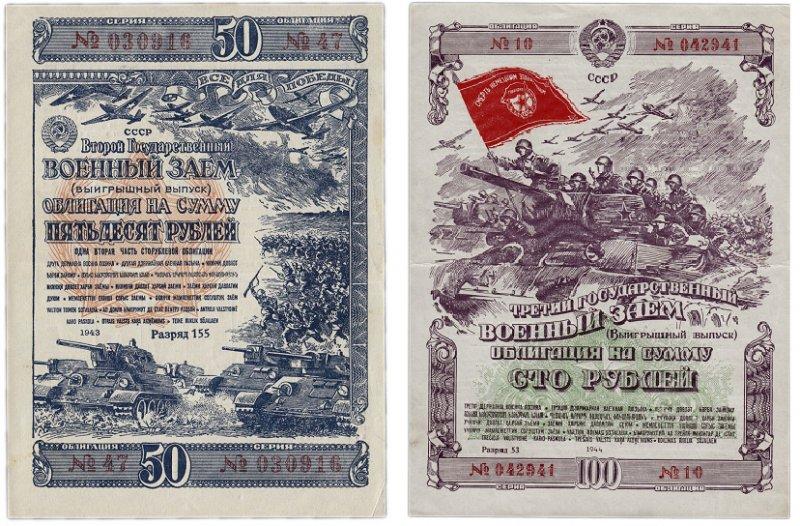 Облигация 50 рублей (Второй Государственный Военный Заем 1943 г.) и облигация 100 рублей (Третий Государственный Военный Заем 1944 г.)