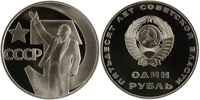 Юбилейный рубль «50 лет Советской власти». 1967 год. Чеканка для коллекционеров (зеркальное поле и матовый рельеф)