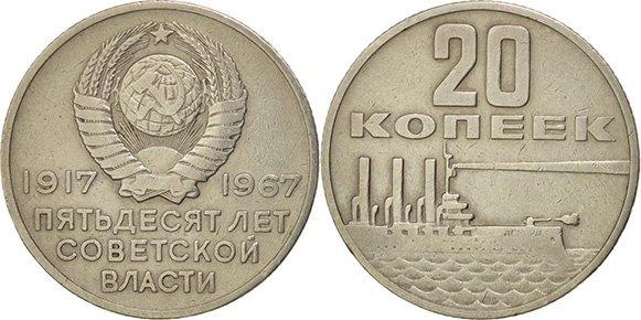 20 копеек из юбилейной серии «50 лет Советской власти». 1967 год