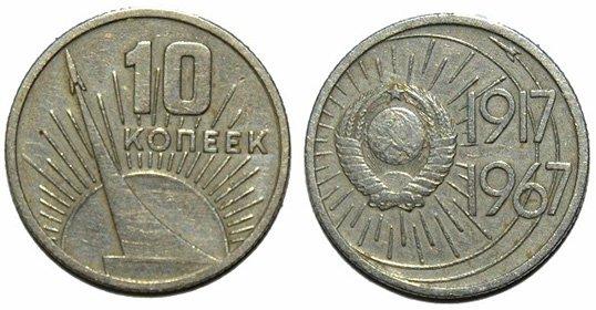 10 копеек из юбилейной серии «50 лет Советской власти». 1967 год