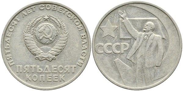 50 копеек из юбилейной серии «50 лет Советской власти».1967 год