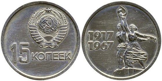 15 копеек из юбилейной серии «50 лет Советской власти». 1967 год