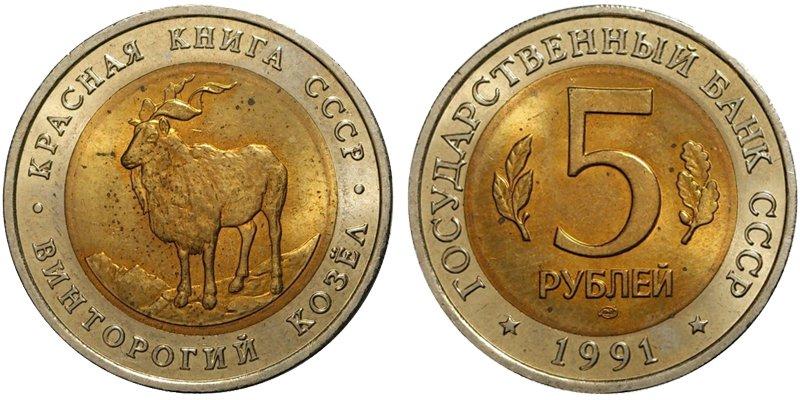 5 рублей 1991 года «Винторогий козел»