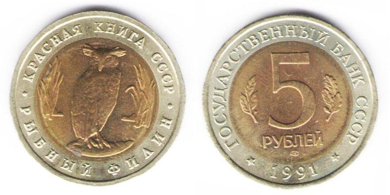 5 рублей 1991 года «Рыбный филин»