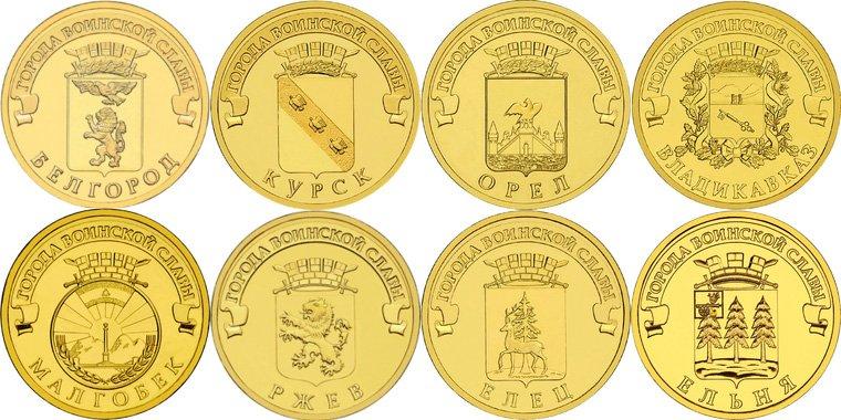 Монеты «Города воинской славы» 2011 г.