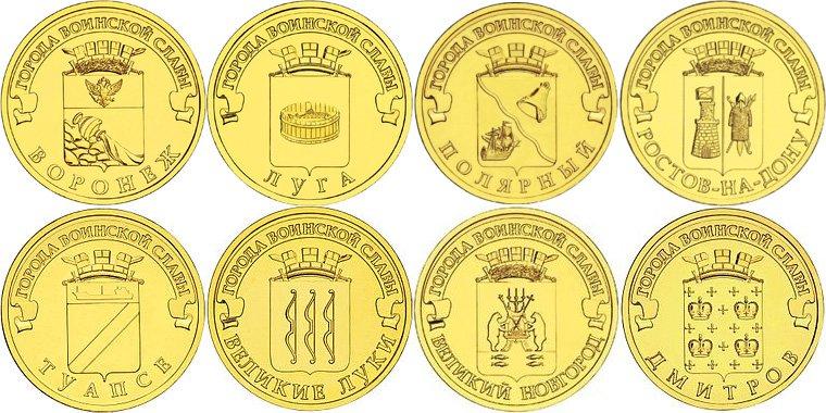 Монеты «Города воинской славы» 2012 г.