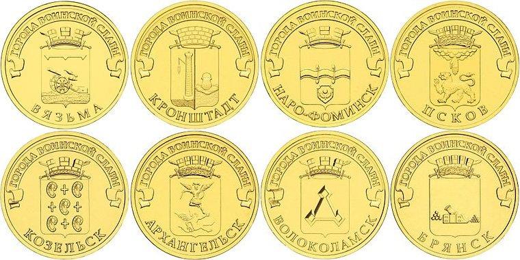 Монеты «Города воинской славы» 2013 г.