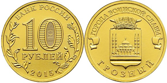 """10 рублей 2015 г. """"Грозный"""""""