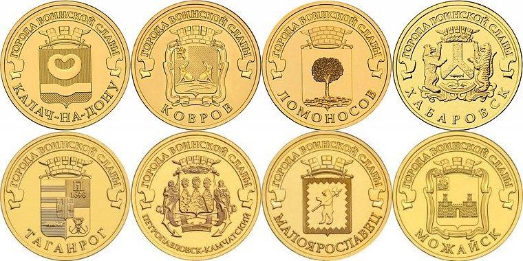 Монеты «Города воинской славы» 2015 г.