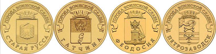 Монеты «Города воинской славы» 2016 г.