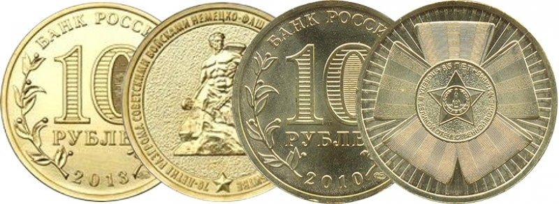 Стальные 10 рублей военной тематики