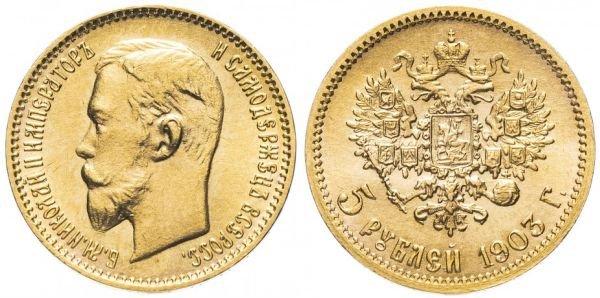 Золотая монета достоинством 5 рублей, 1903 год