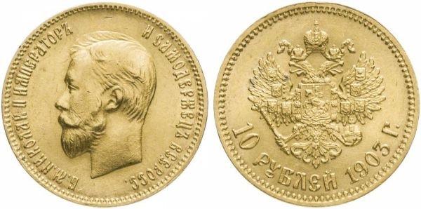 Золотая монета достоинством 10 рублей, 1903 год