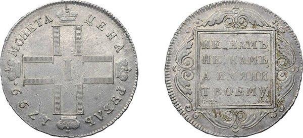 Рубль. 1799 год. Серебро. Санкт-Петербургский монетный двор