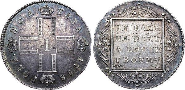 Полтина. 1798 год. Серебро. 10,37 г. СПб
