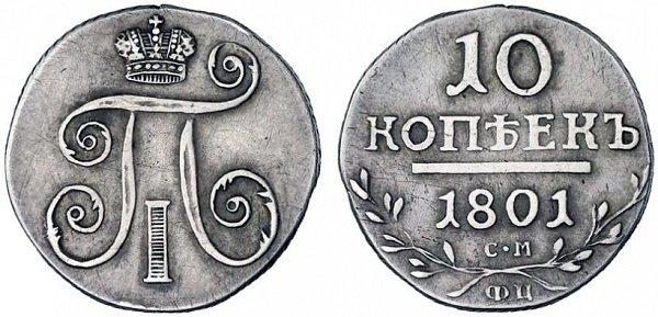 10 копеек. 1801 год. Серебро. 2,07 г. СПб