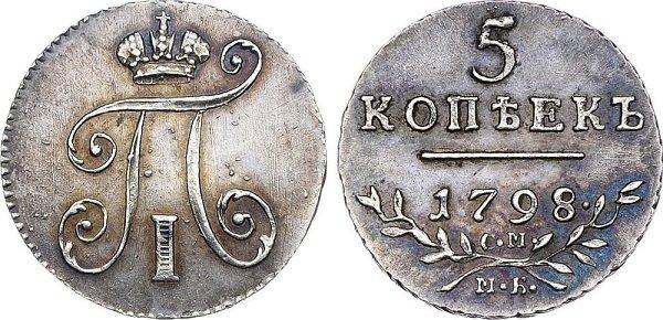 5 копеек. 1798 год. Серебро. 1,04 г. СПб