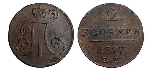 2 копейки. 1797 год. ЕМ