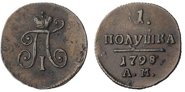 Полушка. 1800 год. АМ
