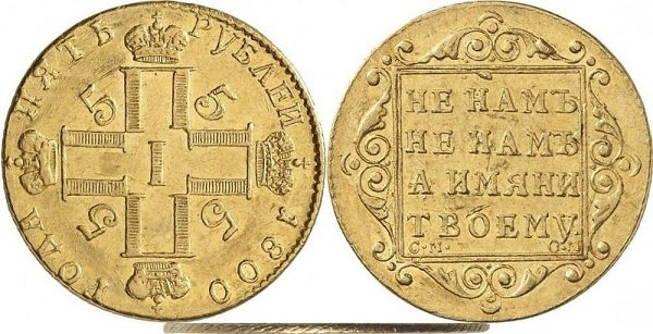 5 рублей. 1800 год. Золото. 6,08 г. СПб