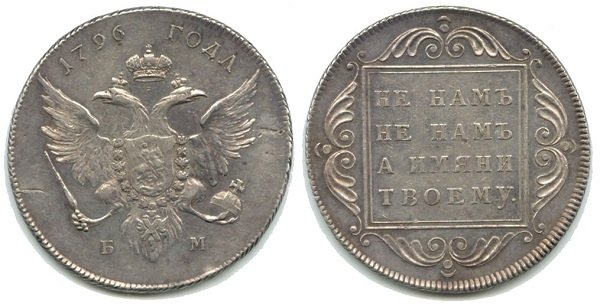 Рубль. 1796 год. Серебро. Банковский монетный двор