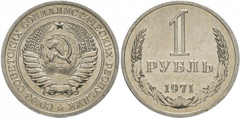 Редкий рубль СССР