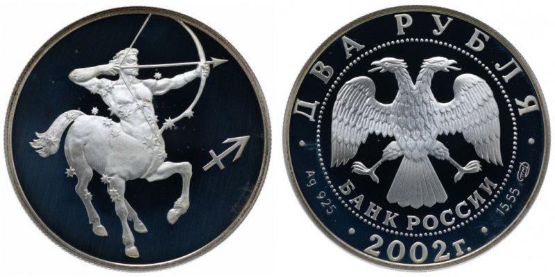 """Серебряная монета """"Стрелец"""", Россия"""