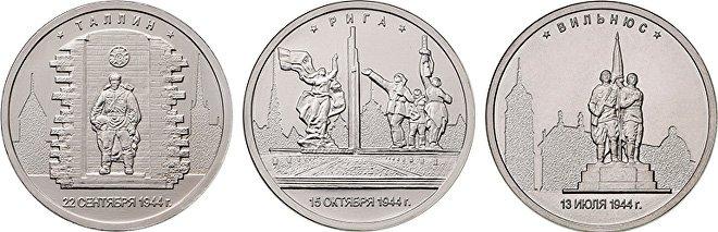 Монеты, посвящённые освобождению Прибалтики