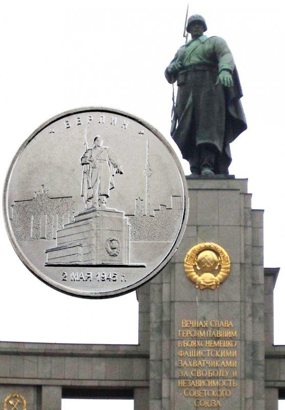"""Памятник в Тиргартене и монета """"Берлин"""""""