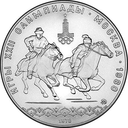 10 рублей. 1978 год. Национальная игра тюркских народов «Кыз куу»