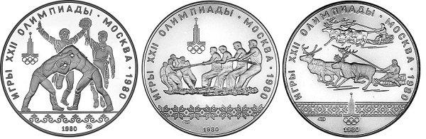 Памятные олимпийские 10-рублевые монеты 1980 года, посвященные национальным видам спорта народов Советского Союза и перетягиванию каната