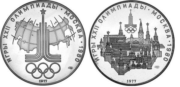 Памятные олимпийские 10-рублевые монеты 1977 года
