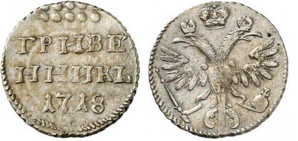 Гривенник. Петр I. 1718 год (арабскими цифрами). Литера «L» на хвосте орла. Серебро, 2,84 г