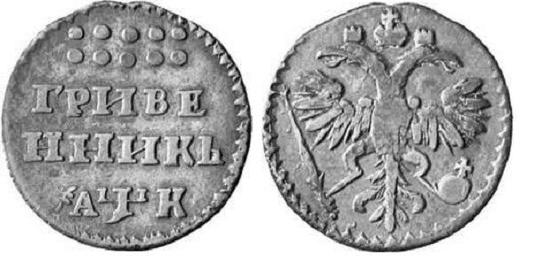 Гривенник. Петр I. 1720 год (буквами кириллицы). Серебро, 2,84 г