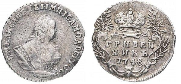 Гривенник. Елизавета Петровна. 1748 год. Серебро 802 пробы, 2,4 г