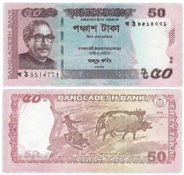 50 так. Народная Республика Бангладеш. 2016 год