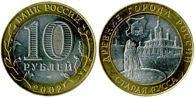 10 рублей 2002 года «Старая Русса»