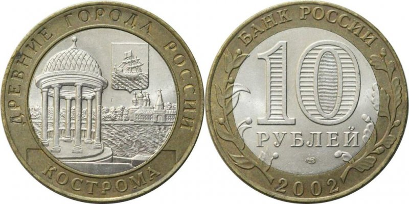 10 рублей 2002 года «Кострома»