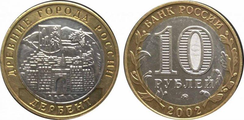 10 рублей 2002 года «Дербент»