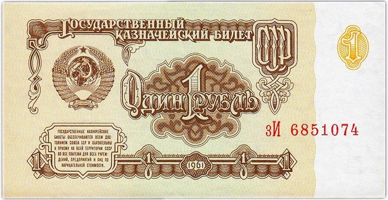 Казначейский билет 1 рубль 1961 года