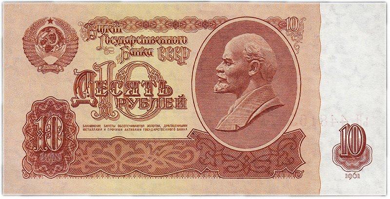 Банковский билет 10 рублей 1961 года