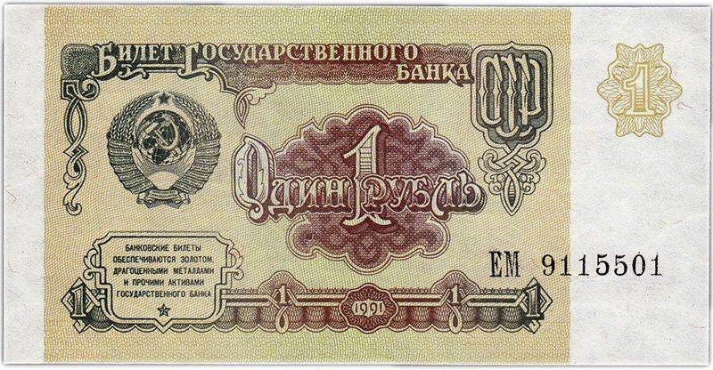 Банковский билет 1 рубль 1991 года