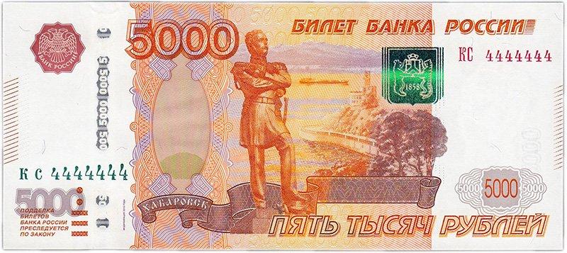 Модифицированная банкнота 5000 рублей образца 1997 года