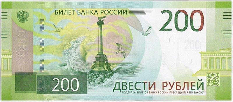 Билет Банка России 200 рублей 2017 года