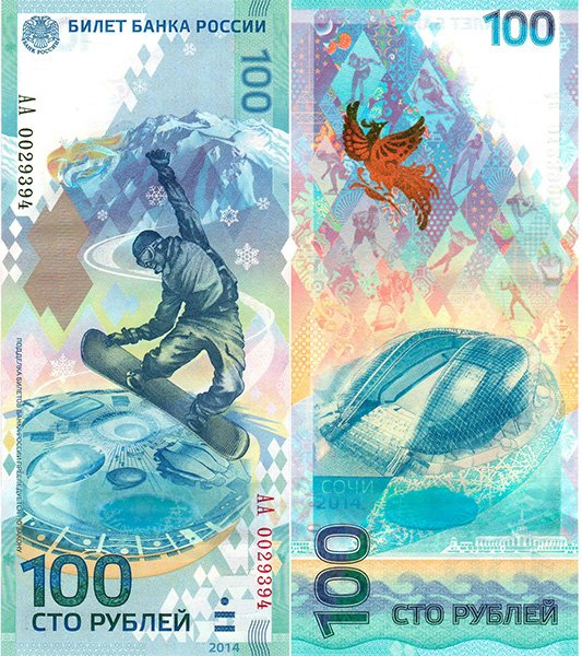 Памятная банкнота 100 рублей 2014 года