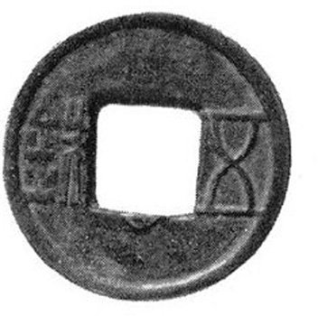 5 шу. 118 г. до н.э. Династия Хань. Рисунок из монографии Быкова А.А. Монеты Китая. – 1969