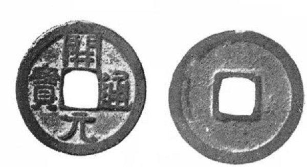 Цянь. 620-е годы. Династия Тан. Рисунок из монографии Быкова А.А. Монеты Китая. – 1969